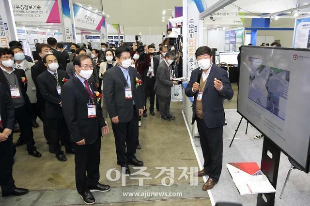 대한민국 ICT융합엑스포, 스마트시티 대구에서 성황리 폐막