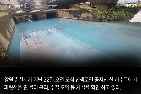 [슬라이드 뉴스] 독성 無 추정 춘천 산책로 푸른색 하수... 수질검사 진행