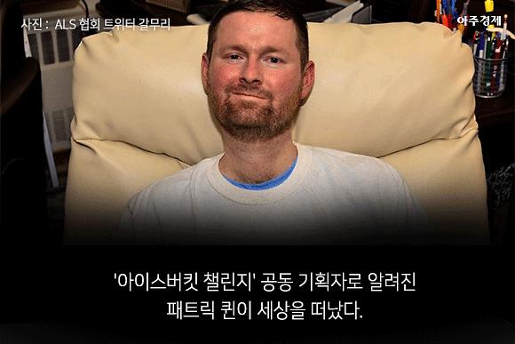 [슬라이드 뉴스] 아이스버킷 챌린지 공동 기획자 패트릭 퀸 별세