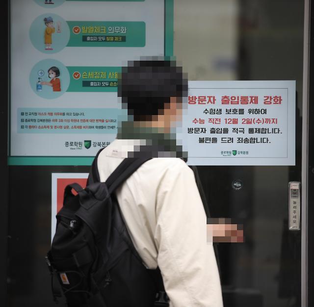 서울시 천만시민 긴급 멈춤···수능 앞두고 바뀌는 점은?