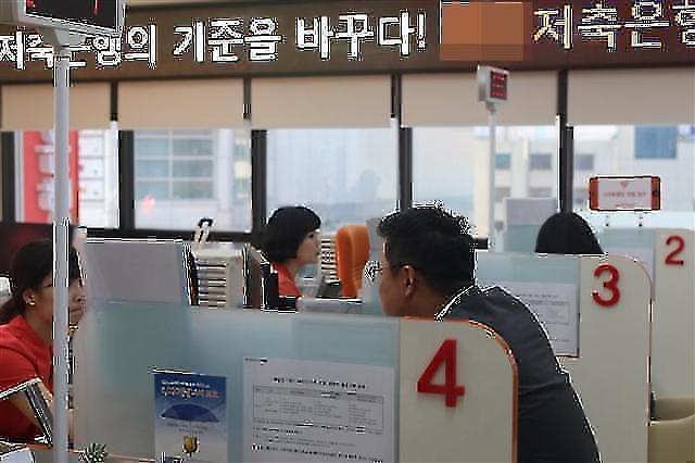 11월 넷째 주 저축은행. 최고 우대 금리는 '6.9%'