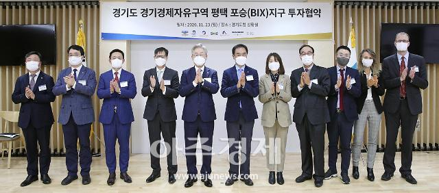 경기도, 경기경제자유구역 포승지구에 물류 외투기업 5개사 투자유치