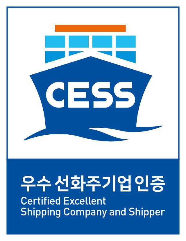 CJ대한통운, 해수부 선정 '우수선화주기업' 인증
