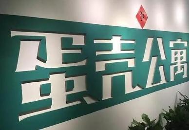 [중국 임대주택 위기] 대금 체불·적자난·빚더미… 단커의 몰락