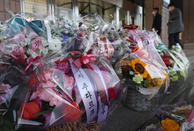 [포토] 법무부 앞 추미애 장관 응원 꽃바구니