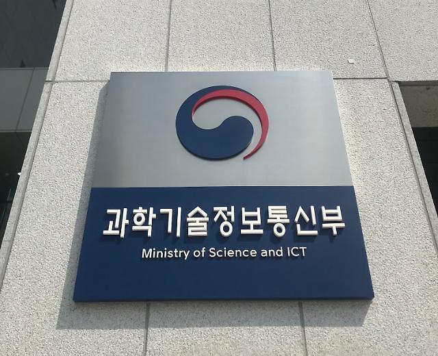 """5G 산업육성 전략은""...과기정통부, 5G플러스 실무위원회 개최"