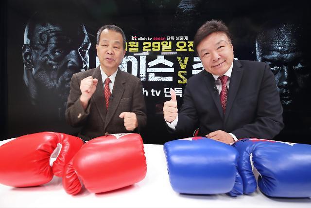 복싱 레전드 마이크 타이슨 리턴매치, 올레 tv·시즌에서 생중계
