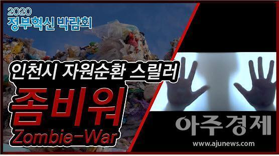 인천시, '친환경 자원순환 선도도시 주제로 정부혁신 박람회 참가