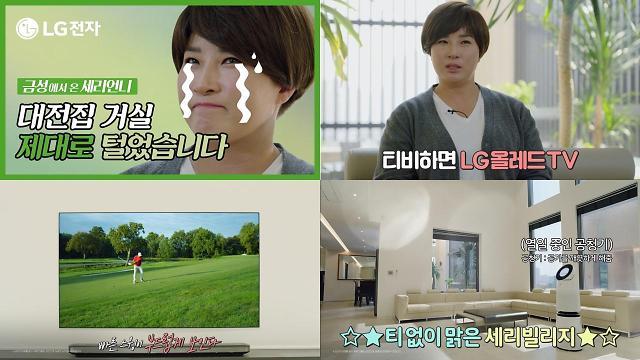 LG전자, 박세리 광고영상 2주만에 조회수 1500만 돌파