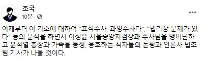 """조국 언론사 법조팀 저격... """"윤석열 장모 기소는 표적·과잉수사라는 기사 나올지도..."""""""
