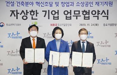 LH, 22번째 자상한기업···창업·소상공인 재기 지원