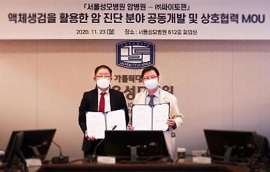 서울성모병원 암병원, 싸이토젠과 액체생검 암 진단 업무협약