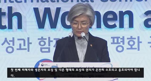 """강경화 외교장관 """"문재인 정부, 위안부 목소리 경청 노력 배가"""""""