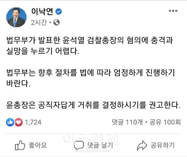 """이낙연 """"윤석열 혐의에 충격·실망…공직자답게 거취 결정하길"""""""