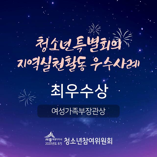 [로컬 소식] 세종시 청소년특별회의 전국 최우수 평가 여성가족부장관상 수상