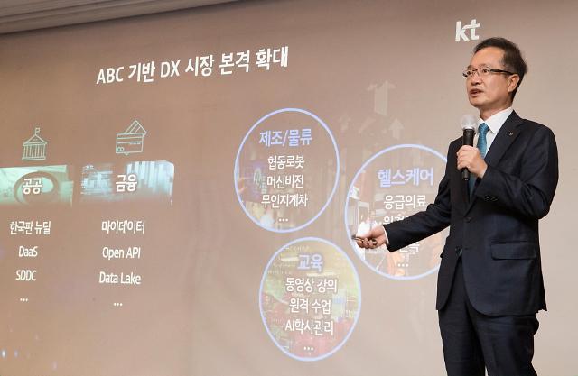"""전홍범 KT 부사장 """"글로벌 경쟁력 갖추려면 AI 함께 만들어야"""""""