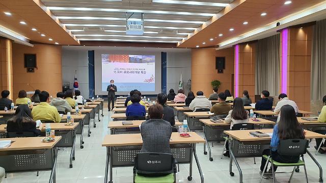 상주시, 공모사업 추진 역량강화 특강 개최