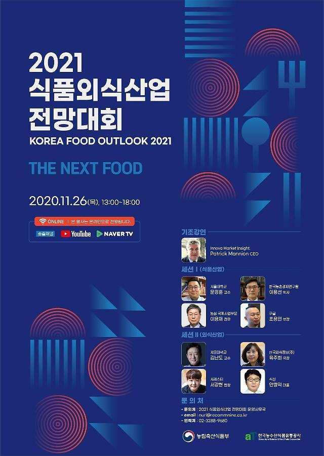 포스트 코로나 식품·외식 산업 미리 본다...26일 온라인 전망대회