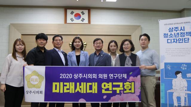 상주시의회 '연구단체 결과 보고회' 개최