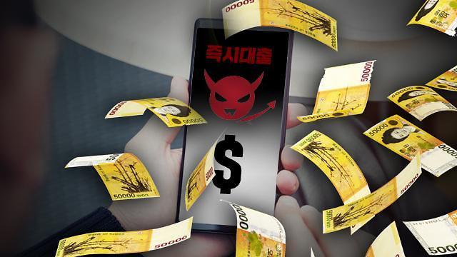 도박·대출 등 5년간 휴대폰 불법 스팸 1억7470만건 신고