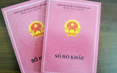 베트남, 2023년부터 종이 호적부 폐지...'전자정부 첫 발걸음'