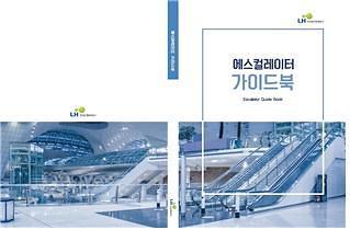 LH, 안전기준 등 담은 에스컬레이터 기술기준 가이드북 발간