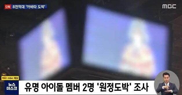 아이돌 초신성, 원정 도박 이어 아바타 도박까지 충격···성제 참회 손편지 공개