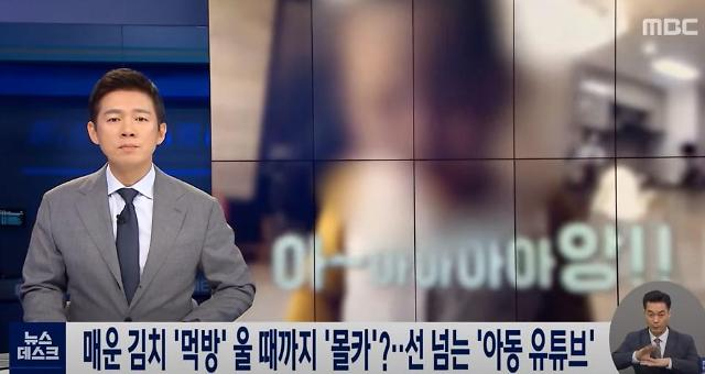 MBC아동학대 악마의 편집 논란?...비글부부 끼워 맞추기 보도