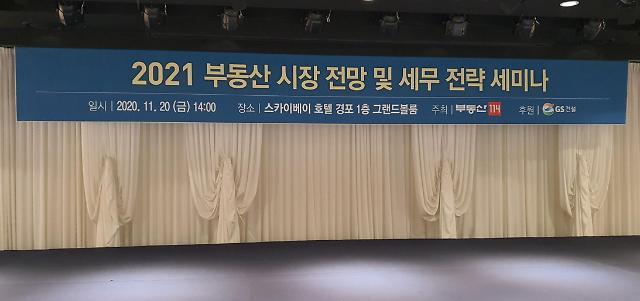 강릉자이 파인베뉴, 관심고객 대상 세미나 성료