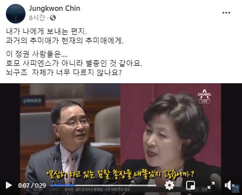 """""""과거 추미애가 현재 추미애에게"""" 7년 전 秋 영상 올린 진중권"""