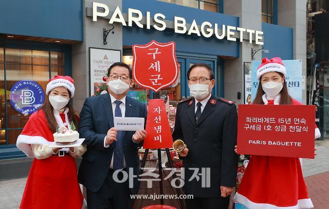 [포토] 파리바게뜨, 15년 연속 구세군 1호 성금 전달식 개최