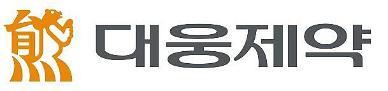 대웅제약, '코로나19 진단키트 6종' 해외공급 계약 체결
