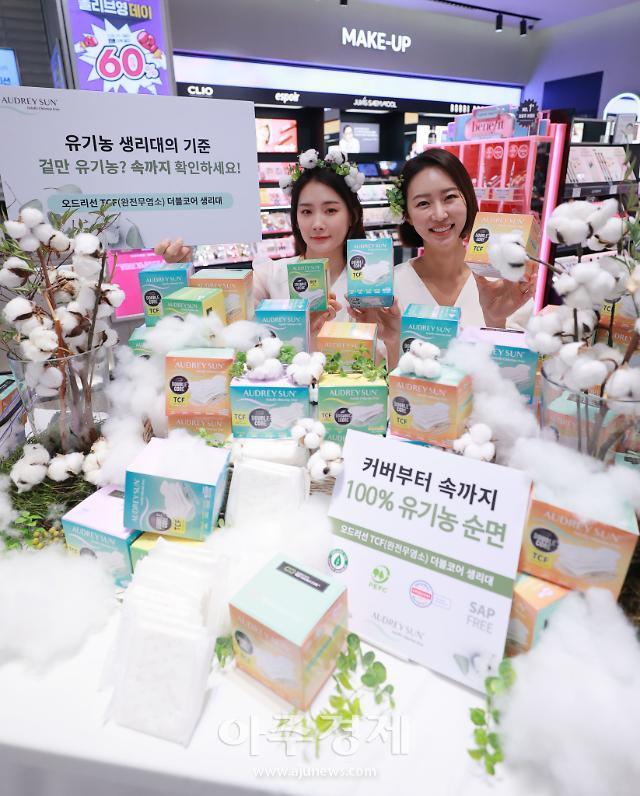 [포토] 오드리선, '올리브영 유기농 생리대 대전'에서 파격 할인 판매