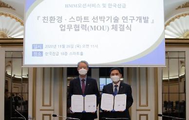 HMM, 한국선급과 친환경·스마트 선박기술 공동연구 '맞손'