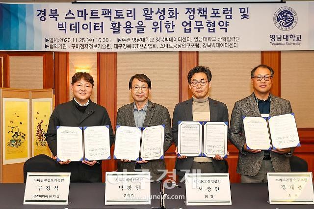 영남대, 스마트팩토리 활성화를 위해 4개 기관과 업무협약을 체결
