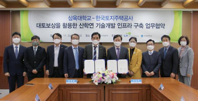 LH-삼육대, 대토보상 활용 산학협력 업무협약 체결