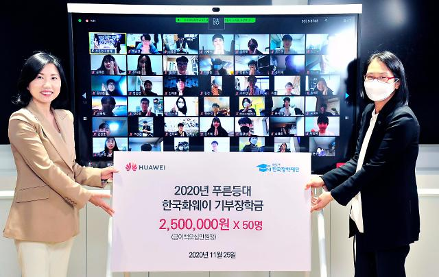 한국화웨이, 5G 오픈랩서 푸른등대 기부장학금 수여