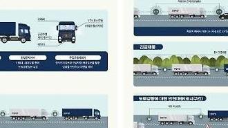 Bộ Giao thông vận tải Hàn Quốc thử nghiệm phân luồng xe tải trên đường công cộng