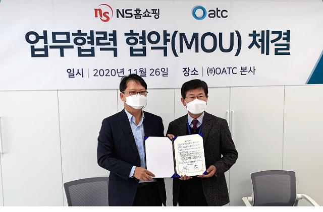 NS홈쇼핑, OATC와 MOU…품질관리 강화