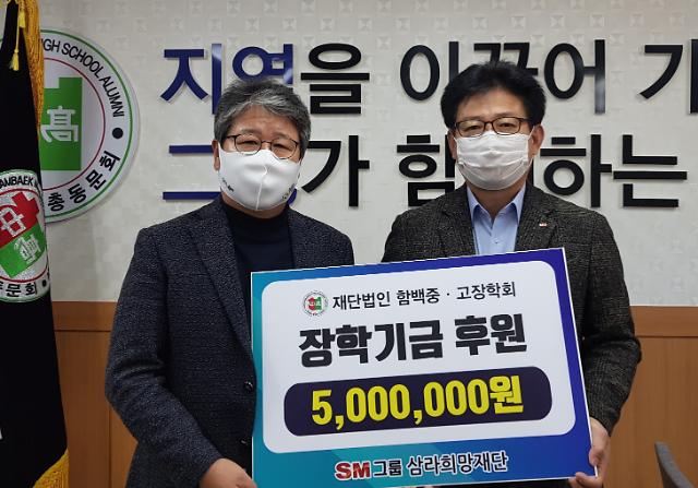 SM그룹 삼라희망재단, 강원도 정선 함백중·고장학회에 500만원 장학금