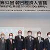 第52回 韓日経済人会議開催・・・経済交流を続けていくことで意見が一致