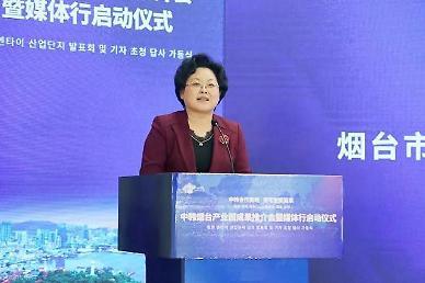 옌타이시, 한중산업단지 설명회 개최 [중국 옌타이를 알다(523)]