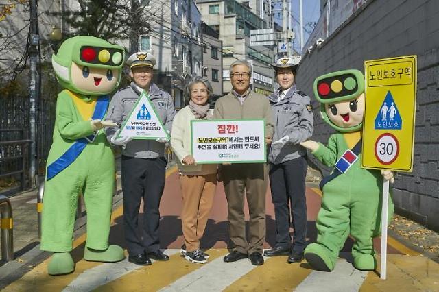 도로교통공단, 어르신 교통안전 행사 전개