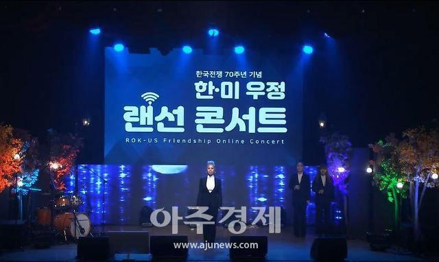 평택시, 한·미 동맹 테마 온라인 공연 '한·미 우정 랜선 콘서트' 진행