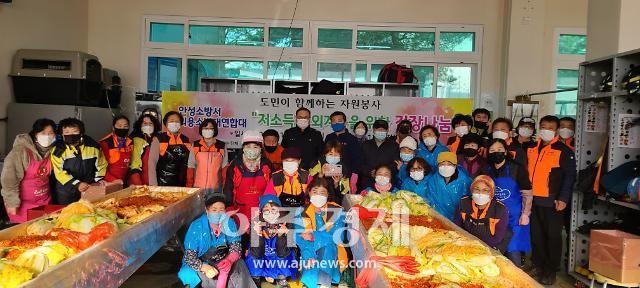 안성소방서 의용소방대연합대, '2020 사랑의 김장나눔' 자원봉사 실천