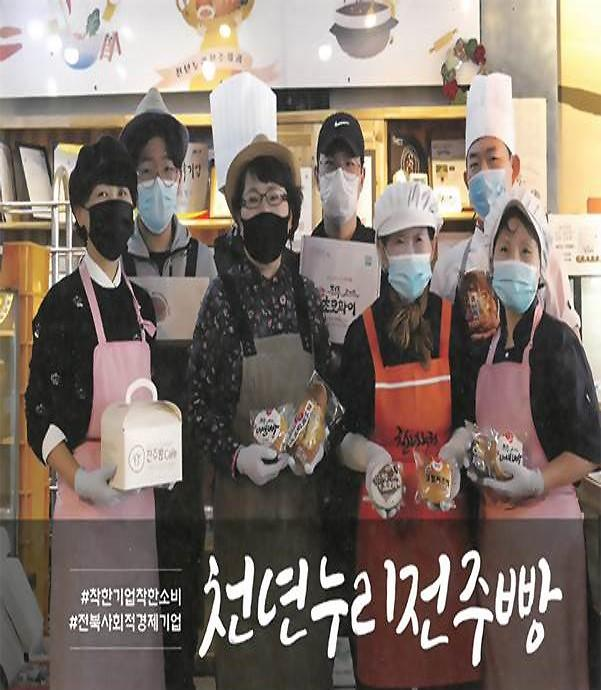 SK이노베이션 지원 전주비빔빵, 친환경 밀보리밭 가꾸기 앞장