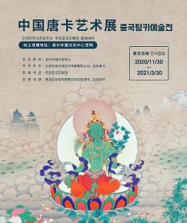 向韩国民众讲述多彩中国文化——中国唐卡艺术展上线首尔平台
