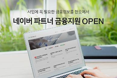 """네이버파이낸셜, 중소사업자 금융정보 채널 오픈... """"금융 상식·정책 한눈에"""""""