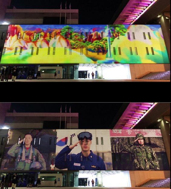 코로나19에도...국방부, 세종문화회관 외벽에 장병 격려 영상 상영