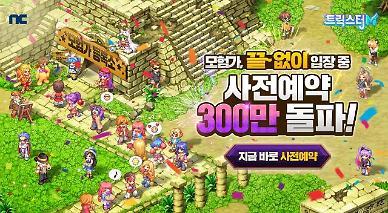 엔씨소프트 차기작 '트릭스터M', 사전예약 300만명 돌파